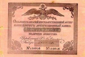Первые бумажные деньги (ассигнации)