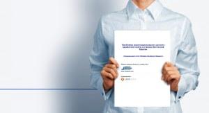 Исследование: специфика расчета заработной платы в России и Восточной Европе
