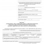 Заявление застрахованного лица
