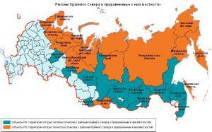 Районы Крайнего Севера и приравненные к ним местности