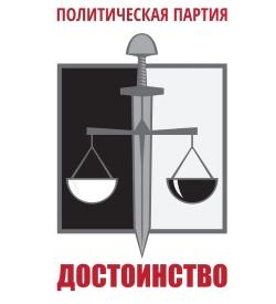 Политическая партия «Достоинство», Клиент UCMS Group Russia с 2014