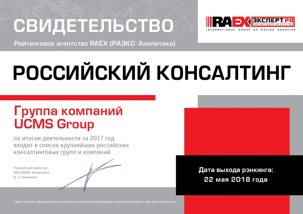 Russian consulting