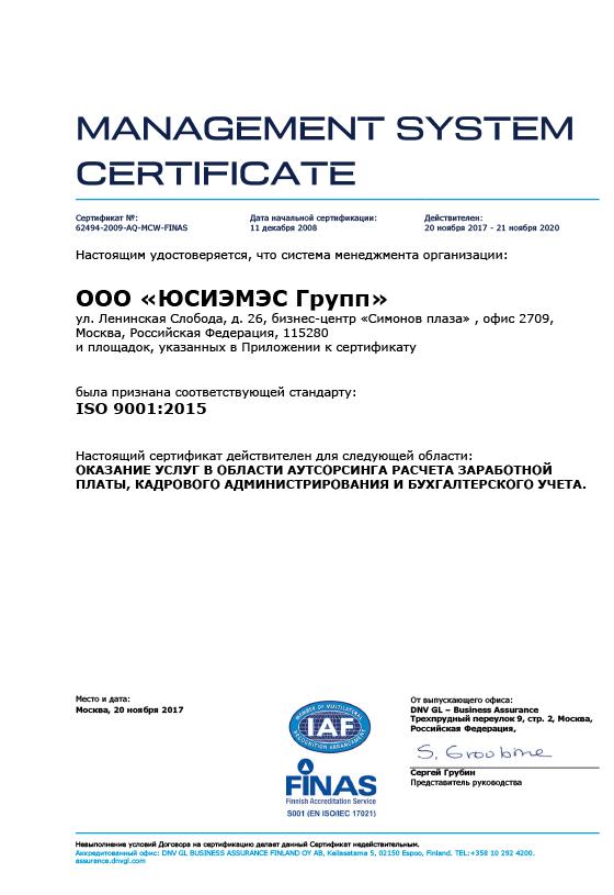 DNV GL Certificate_RU