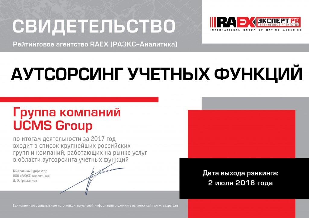 UCMS GROUP